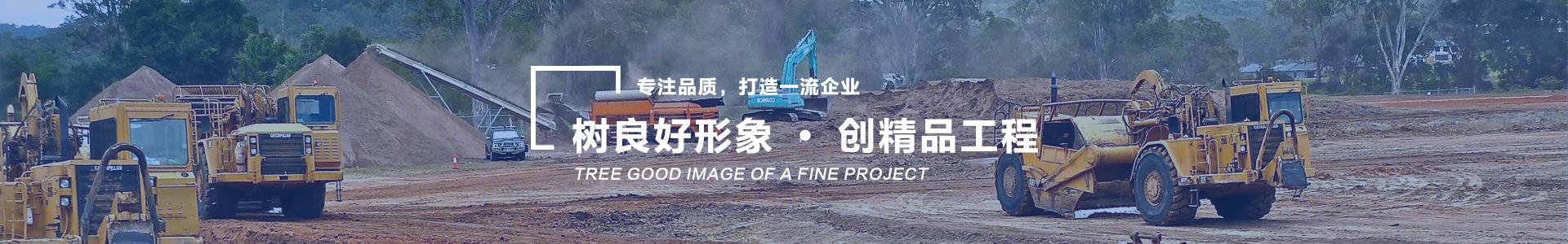哈尔滨土方工程公司