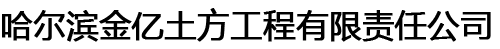 哈尔滨土方公司